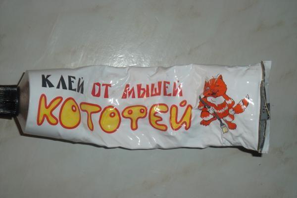 """Недорогой и эффективный """"Котофей"""""""