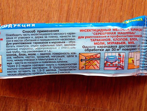 Такой карандаш можно применять не только для уничтожения клопов в доме, но и в качестве профилактического средства.